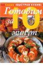Флитвуд Дженни Готовим за 10 минут. Коллекция кулинарных рецептов drill screwdrivers redverg rd sd330 2
