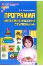 Колесникова Елена Владимировна Программа Математические ступеньки математические ступеньки пособие для детей 5 7 лет