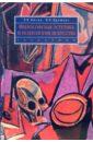 Философская эстетика и психология искусства: Учебное пособие, Басин Евгений,Крутоус Виктор