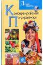 Огарок Л.Л. Консервирование по-украински. Лучшие рецепты