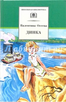 Динка детская литература