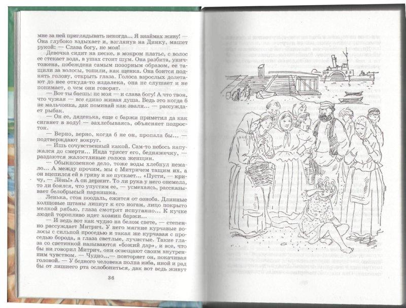 Иллюстрация 1 из 16 для Динка - Валентина Осеева   Лабиринт - книги. Источник: Лабиринт