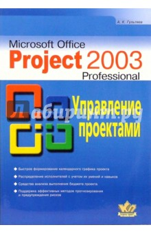 Microsoft Office Project Professional 2003. Управление проектами. Практическое пособие microsoft project management 2007 toolkit – microsoft office project 2007 step by step and in the trenches with microsoft office project 2007