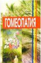 Сахаров Борис Гомеопатия