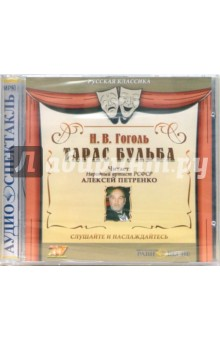Тарас Бульба (CD-MP3) change up intermediate teachers pack 1 audio cd 1 cd rom test maker