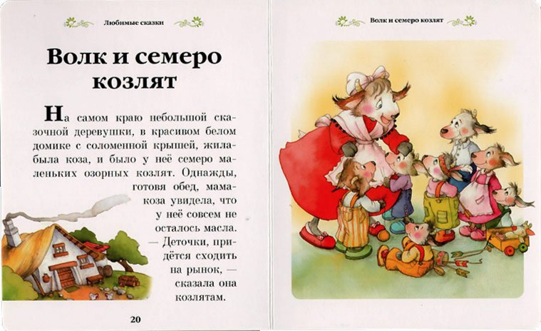 Иллюстрация 1 из 15 для Окошко в сказку. Любимые сказки | Лабиринт - книги. Источник: Лабиринт