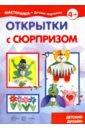 Грушина Людмила Викторовна Открытки с сюрпризом. Детский дизайн