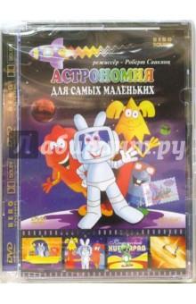 Астрономия для самых маленьких (DVD)