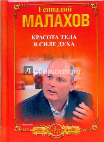 Коктейль от Генадия Малахова : Здоровье