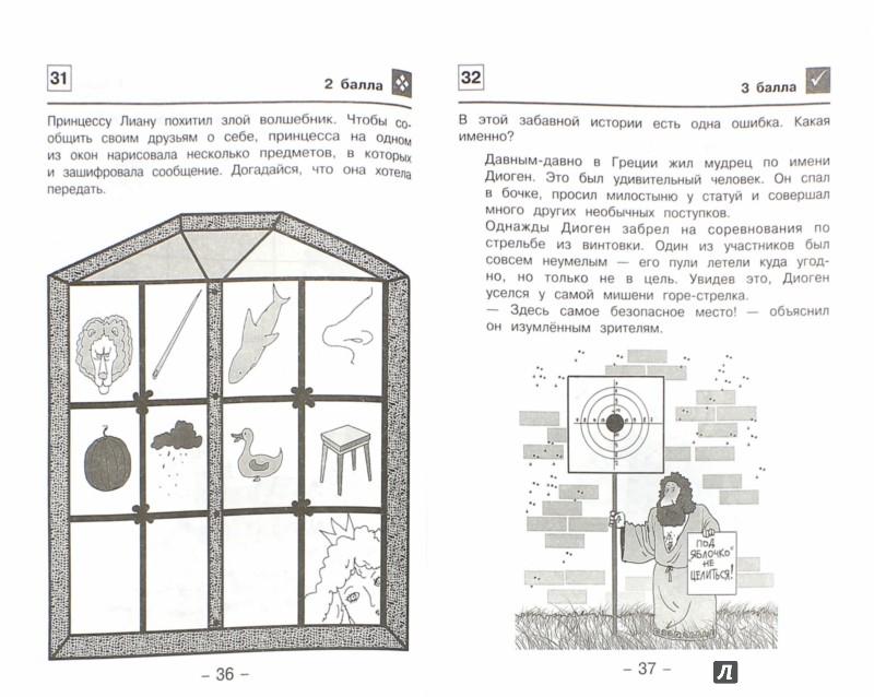 Иллюстрация 1 из 8 для Занимательные задачи и головоломки для детей 7 - 12 лет - Федин, Федина | Лабиринт - книги. Источник: Лабиринт