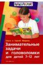 Занимательные задачи и головоломки для детей 7— 12 лет, Федин Сергей Николаевич,Федина Ольга Викторовна