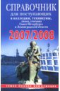 Справочник для поступающих в колледжи, техникумы, лицеи, училища Санкт-Петербурга 2007/2008