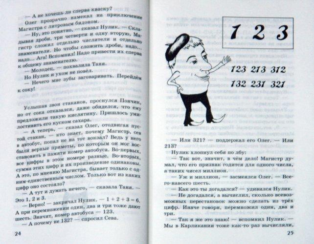 Иллюстрация 1 из 37 для Магистр Рассеянных Наук - Владимир Левшин | Лабиринт - книги. Источник: Лабиринт