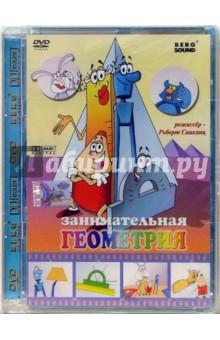 Занимательная геометрия (DVD)