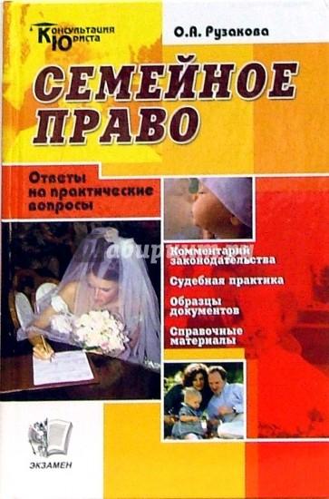 список литература по семейному праву был обратный