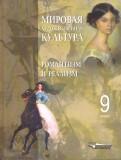 МХК. Романтизм и реализм. 9 класс. Пособие для учащихся