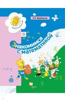 знакомство с математикой щербакова