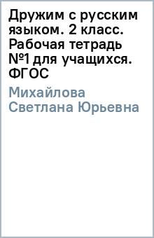 Дружим с русским языком. 2 класс. Рабочая тетрадь №1 для учащихся. ФГОС