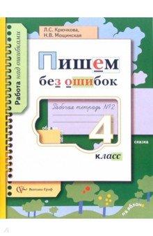Пишем без ошибок: 4 класс : Рабочая тетрадь №2 : Для учащихся общеобразовательных учреждений