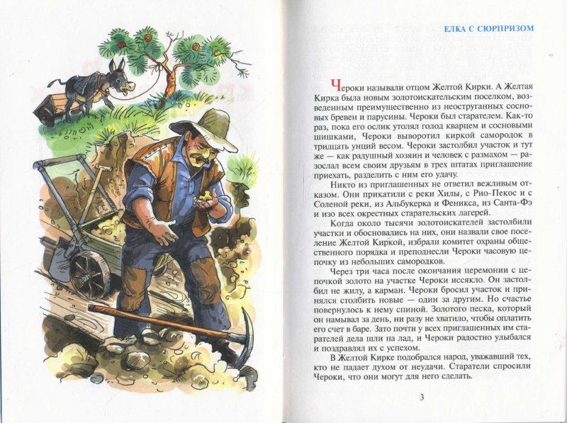 Иллюстрация 1 из 24 для Вождь краснокожих - Генри О. | Лабиринт - книги. Источник: Лабиринт