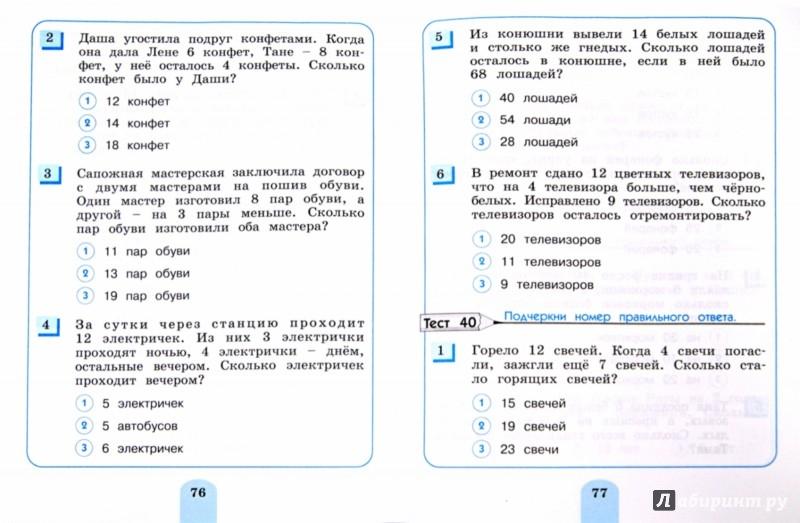 Тестовые задания 4 класс математика под редакцией н истомина