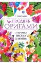Праздник оригами. Открытки, письма, сувениры, Соколова Светлана Витальевна