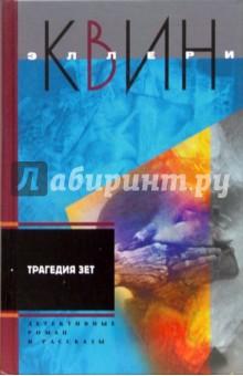 Трагедия Зет: детективные роман, рассказы
