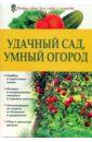Петрушкова Валентина Владимировна Удачный сад, умный огород