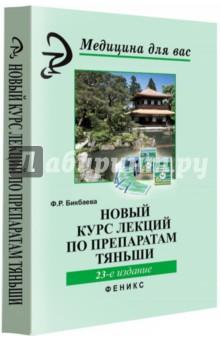 Новый курс лекций по препаратам Тяньши хитозан тяньши в омске