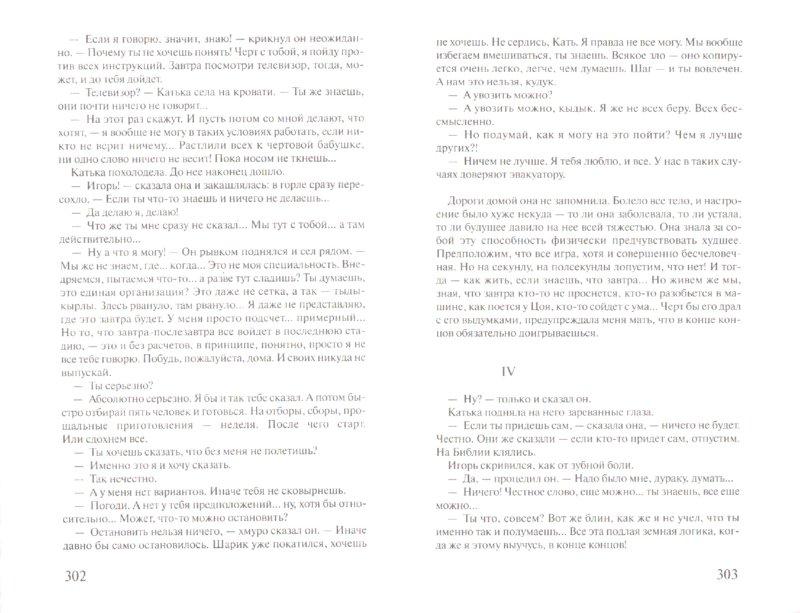 Иллюстрация 1 из 11 для Оправдание. Эвакуатор - Дмитрий Быков | Лабиринт - книги. Источник: Лабиринт