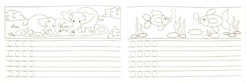 Иллюстрация 1 из 25 для Обведи, допиши, раскрась - И. Попова | Лабиринт - книги. Источник: Лабиринт