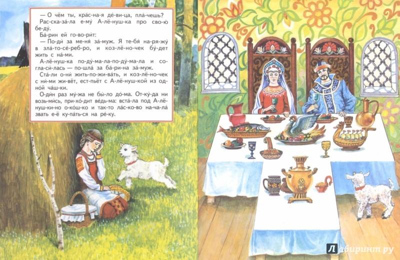 Иллюстрация 1 из 8 для Сестрица  Аленушка и братец Иванушка   Лабиринт - книги. Источник: Лабиринт