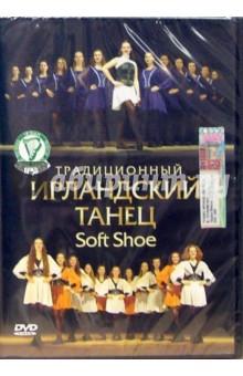 Nhflbwbjyysq bрландский танец Soft Shoe (DVD)