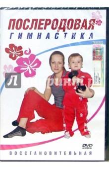 Послеродовая гимнастика (DVD)