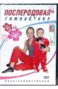 Послеродовая гимнастика (DVD).