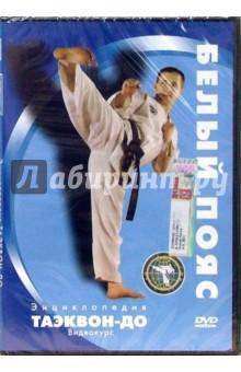 Энциклопедия таэквон-до. Белый пояс (DVD)
