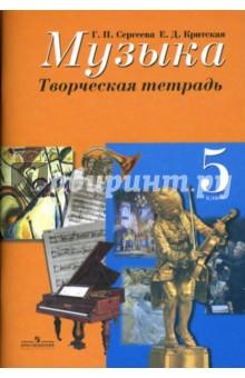 Музыка. 5 класс. Творческая тетрадь. Пособие для учащихся общеобразовательных организаций