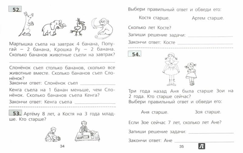 Решебник задач для 1 класса по математике