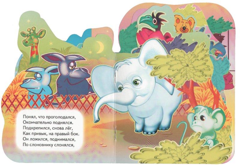 Иллюстрация 1 из 4 для Слоненок в зоопарке - Анна Парчинская | Лабиринт - книги. Источник: Лабиринт