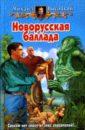 Скачать Высоцкий Новорусская баллада Фантастический Альфа-книга Обычная поездка автостопом заносит Бесплатно