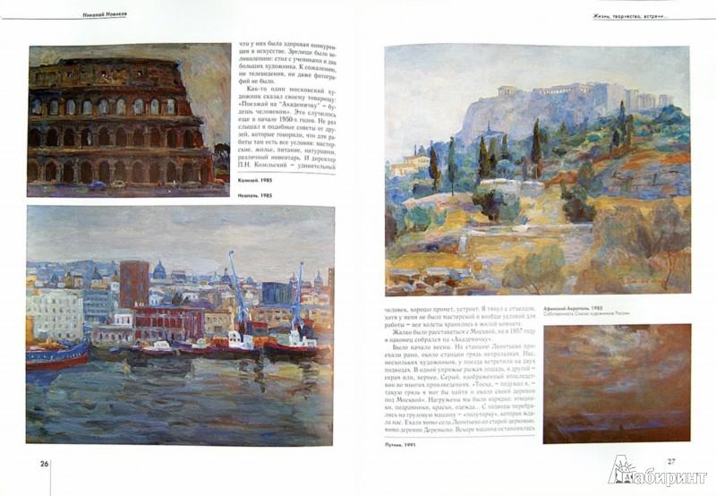 Иллюстрация 1 из 7 для Новиков Николай - Иванов, Ткачев, Ткачев, Новиков | Лабиринт - книги. Источник: Лабиринт