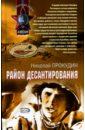 Район десантирования, Прокудин Николай