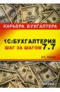 1С: Бухгалтерия 7.7. Шаг за шагом, Авроров Виктор Петрович