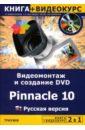 Авер М.М. Видеомонтаж и создание DVD Pinnacle 10. Русская версия + Видеокурс (+ CD)