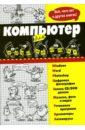 Ливанов А.Ю. Компьютер для начинающих: Учебное пособие компьютер