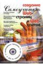 Печников Василий Николаевич Создание Web-страниц и Web-сайтов. Самоучитель (+CD)