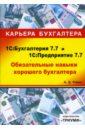 Ремин А.Д. 1С: Бухгалтерия 7.7 и 1С: Предприятие 7.7. Обязательные навыки хорошего бухгалтера (+CD) хомичевская в 1с бухгалтерия 8 0 бухгалтеру от бухгалтера