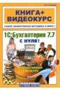 Селищев Николай Викторович 1С: Бухгалтерия 7.7 с нуля (+ CD)