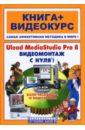 Фото - Крымов Борис Ulead MediaStudio Pro 8 Видеомонтаж с нуля! (+CD) видео