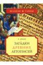 Демин Валерий Никитич Загадки древних летописей